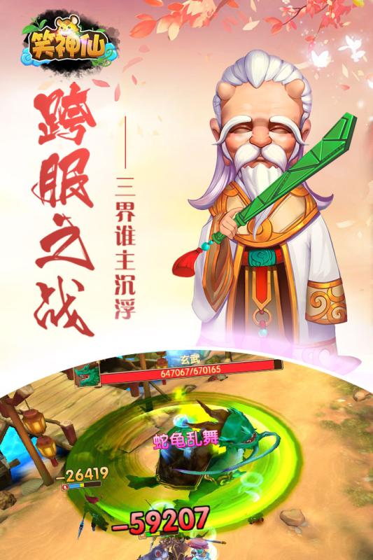 笑神仙游戏截图3