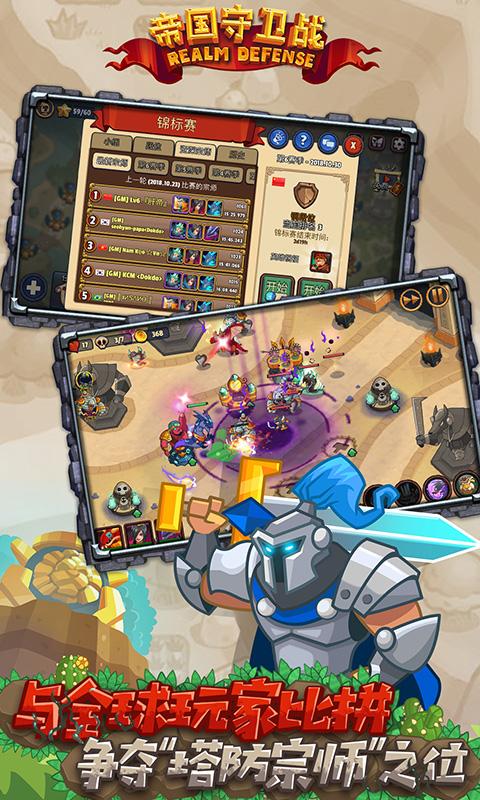 帝国守卫战游戏截图4