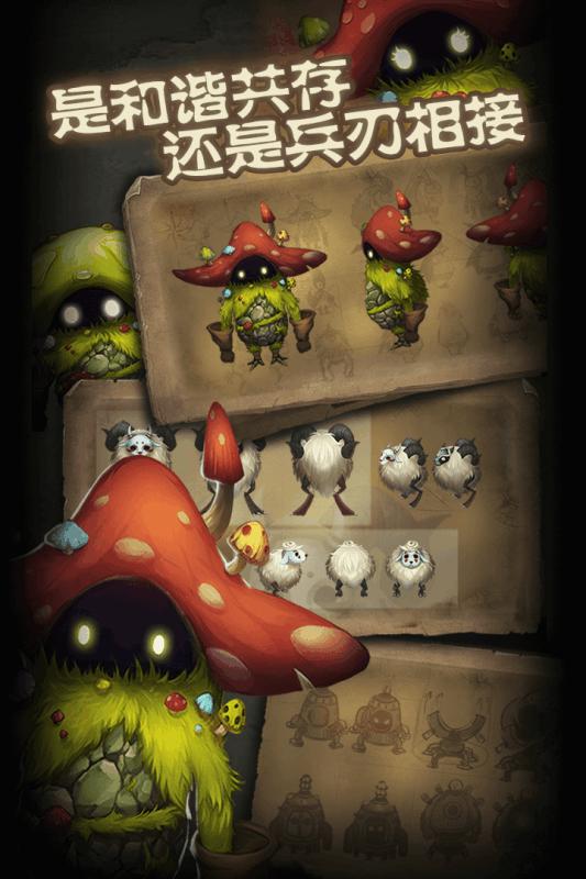 灵魂岛游戏截图4