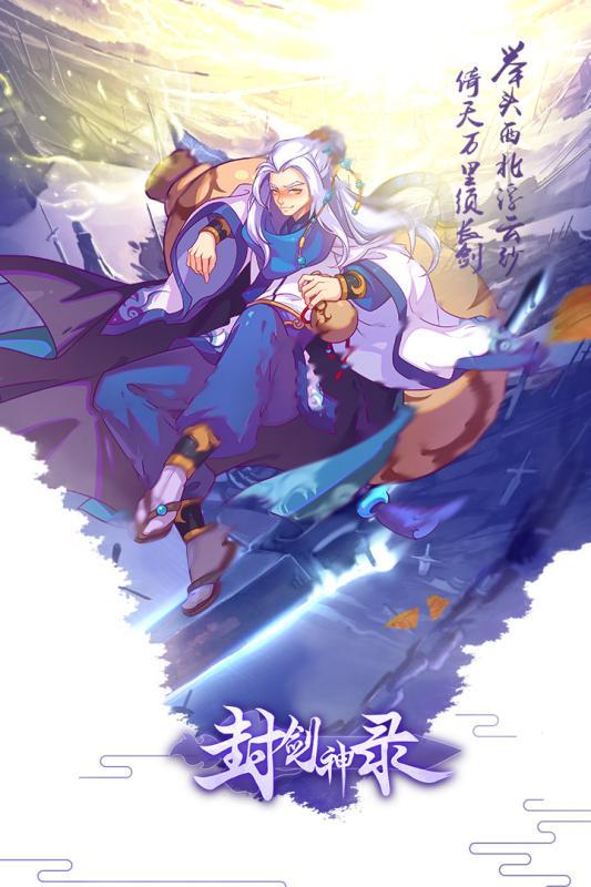 封剑神录游戏截图1