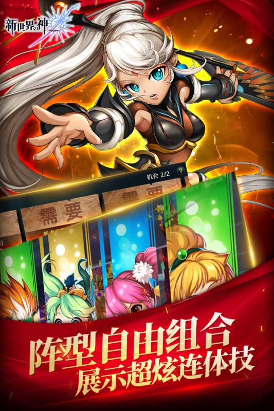 新世界的神游戏截图2