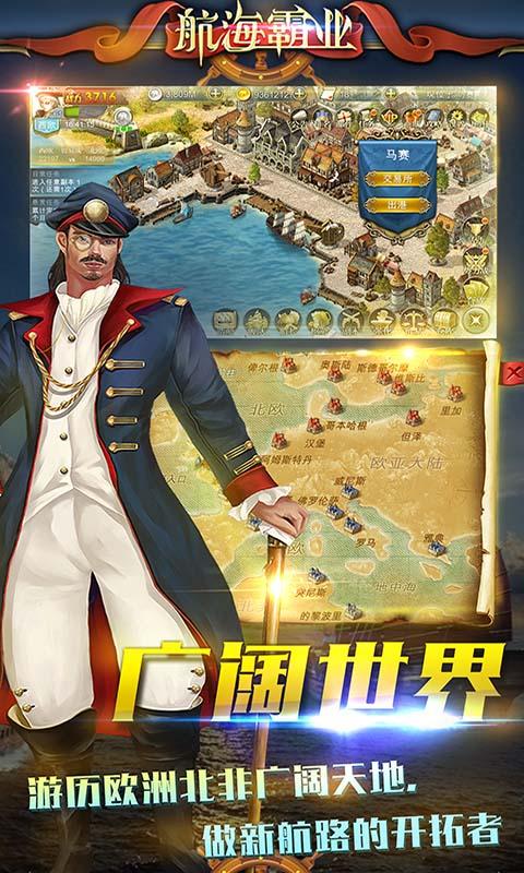 航海霸业游戏截图3