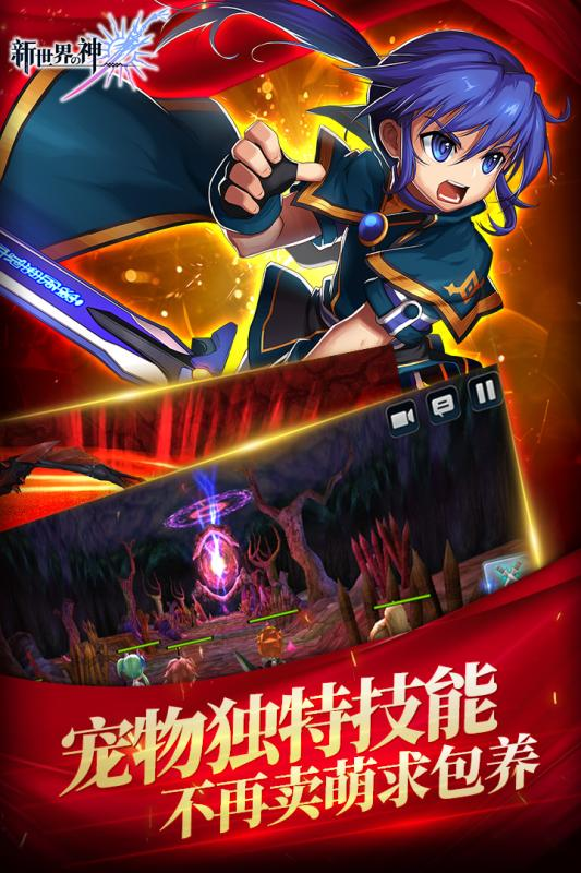 新世界的神游戏截图4