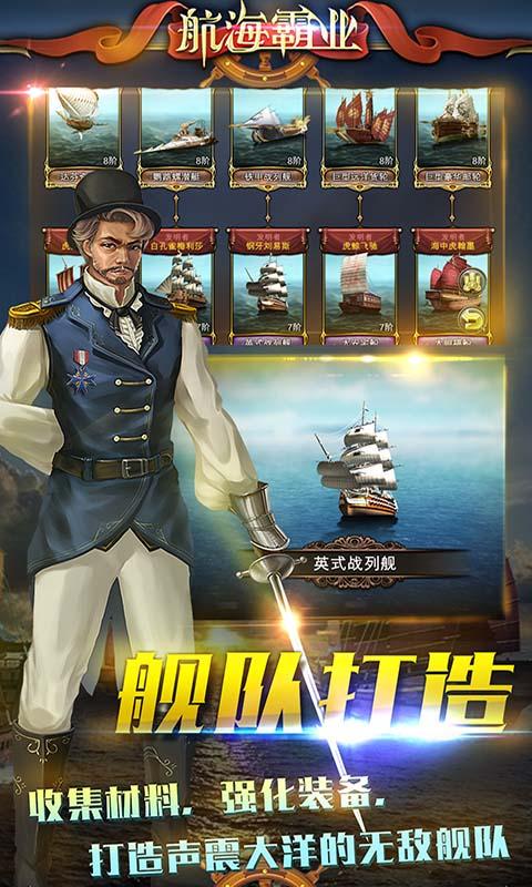 航海霸业游戏截图5