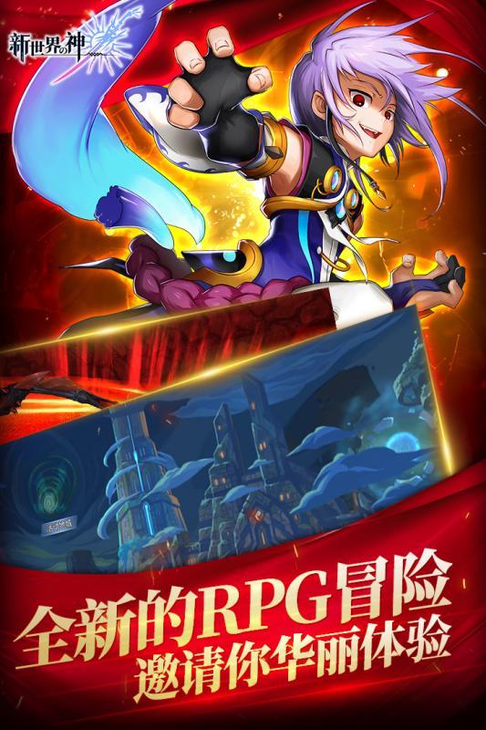 新世界的神游戏截图3