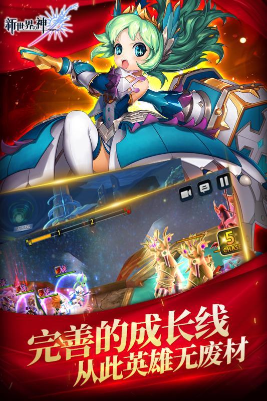 新世界的神游戏截图5