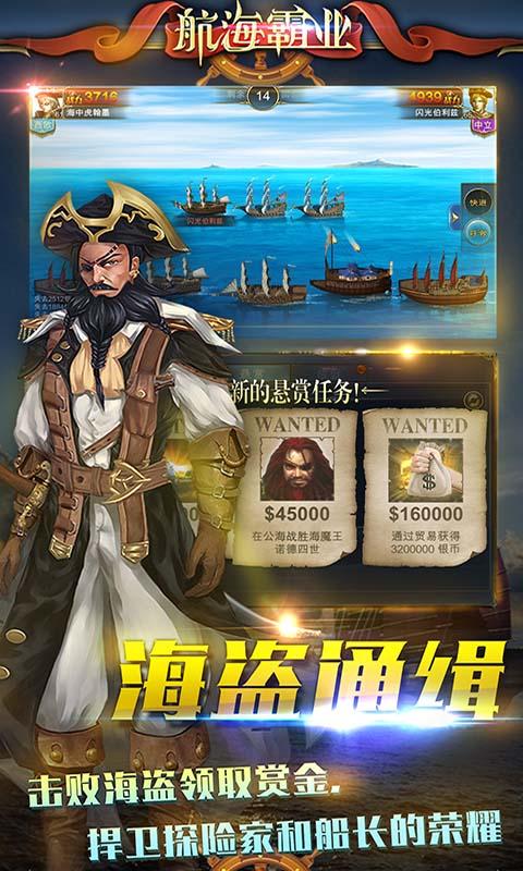 航海霸业游戏截图4