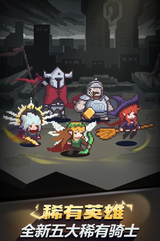 闪击骑士团游戏截图4
