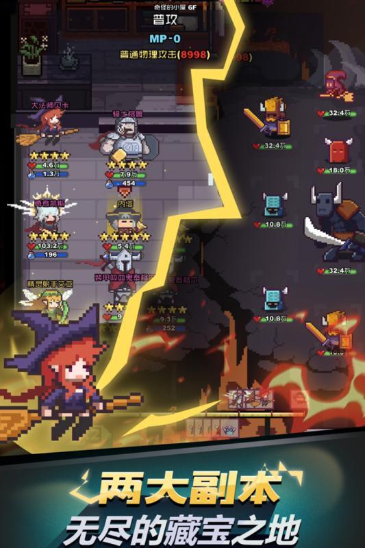 闪击骑士团游戏截图5