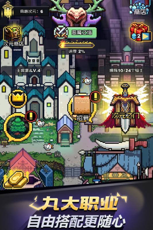 闪击骑士团游戏截图3