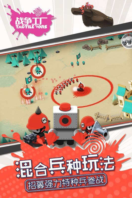 战争工厂游戏截图3