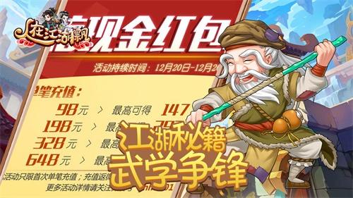 人在江湖飘游戏截图4