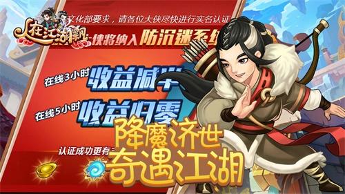 人在江湖飘游戏截图2