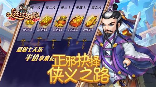 人在江湖飘游戏截图1