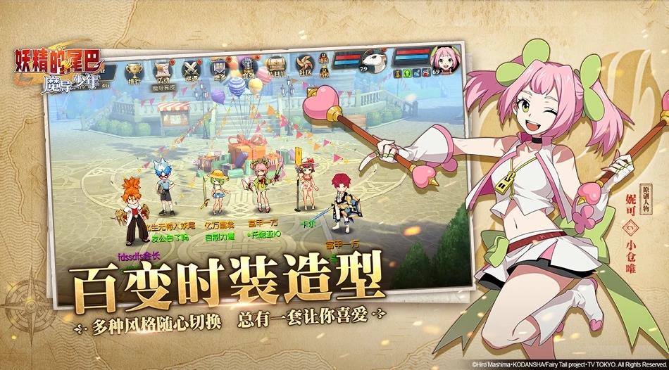 妖精的尾巴:魔导少年游戏截图5