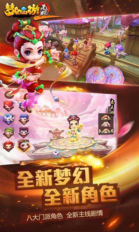 梦幻西游无双2游戏截图4