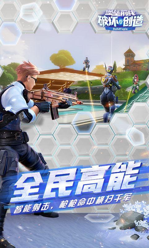 堡壘前線:破壞與創造游戲截圖2