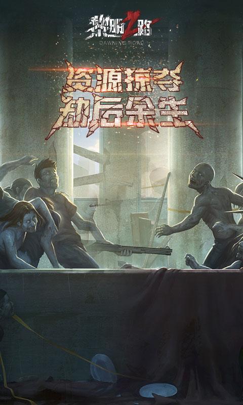 黎明之路游戏截图2