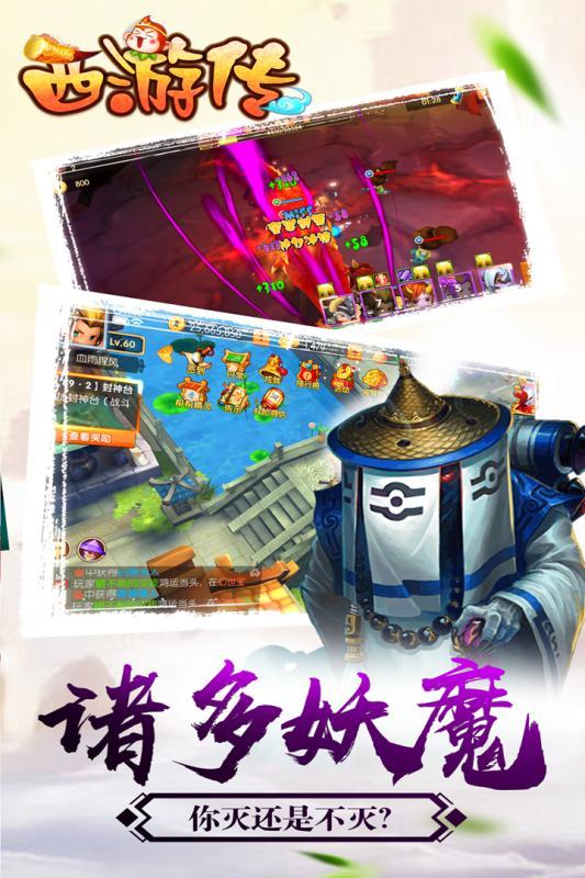 西游传游戏截图3