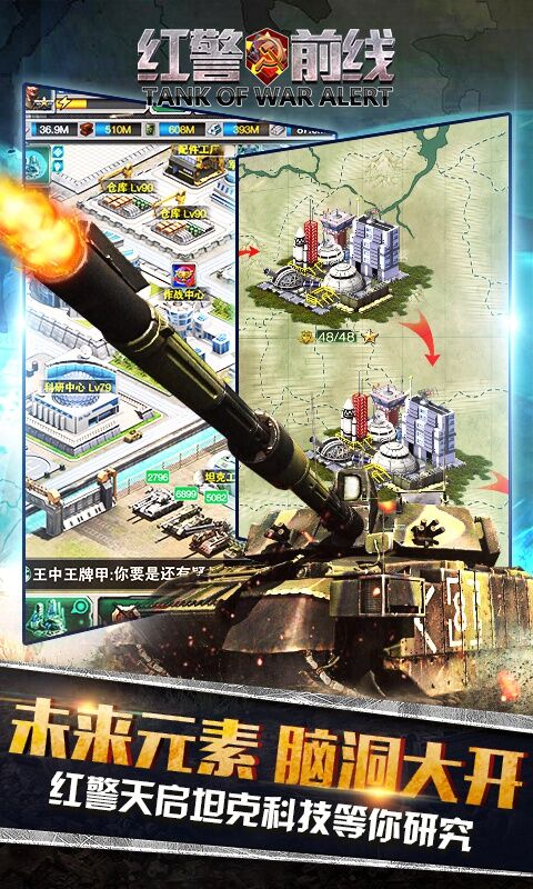 红警前线游戏截图5
