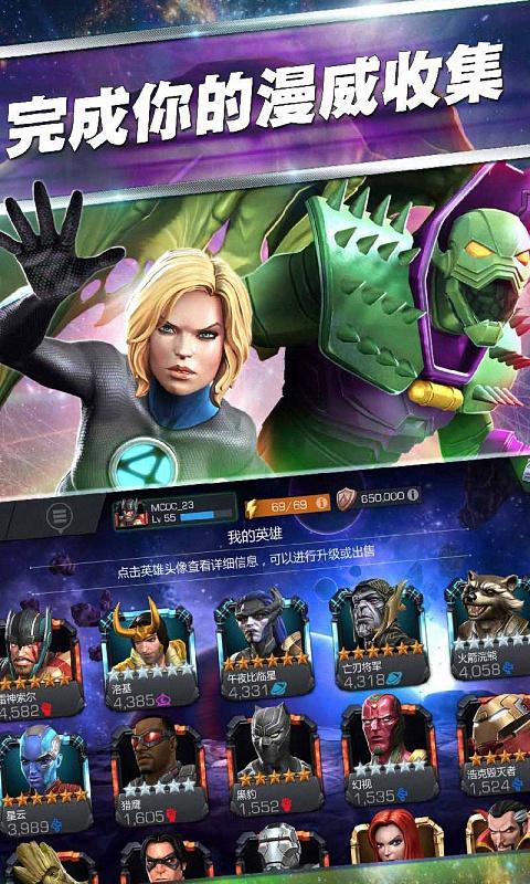 漫威:超级争霸战游戏截图4