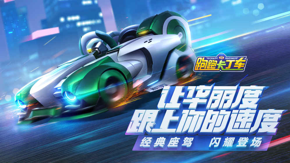 跑跑卡丁车官方竞速版游戏截图4