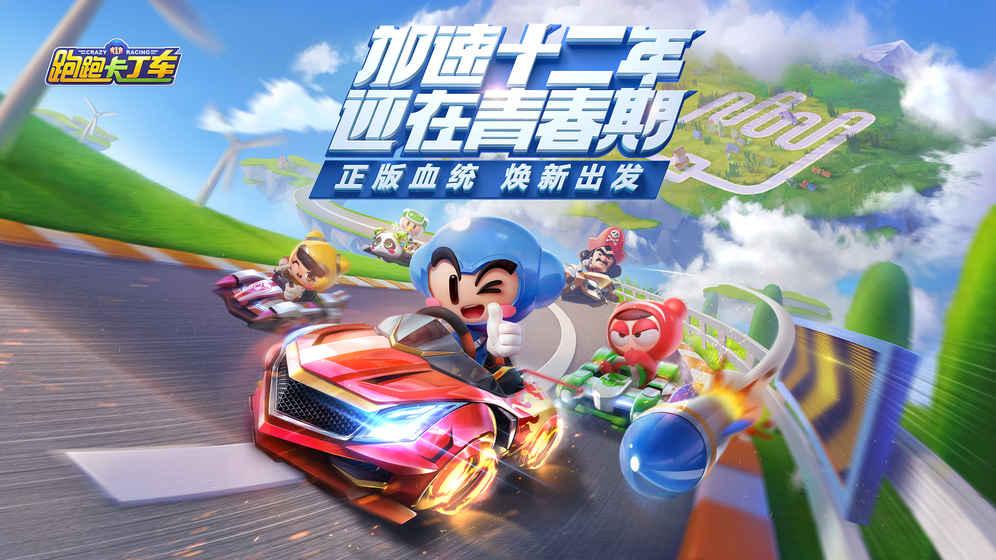 跑跑卡丁车官方竞速版游戏截图3