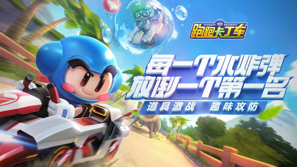 跑跑卡丁车官方竞速版游戏截图1
