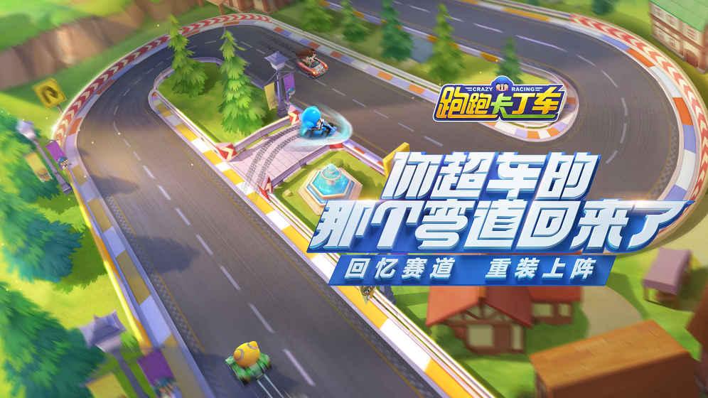 跑跑卡丁车官方竞速版游戏截图5
