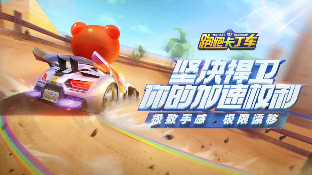 跑跑卡丁车官方竞速版游戏截图2