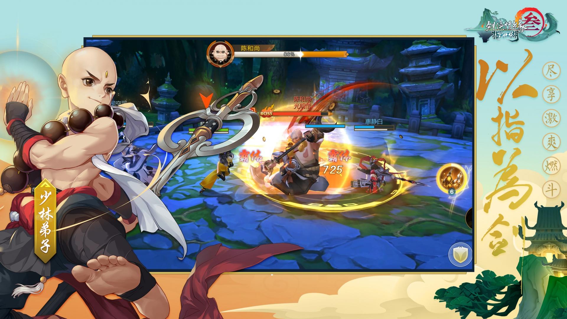 剑网3:指尖江湖游戏截图5