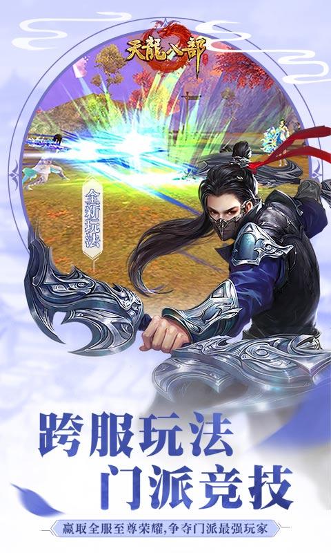 天龙八部手游(2周年庆)游戏截图3