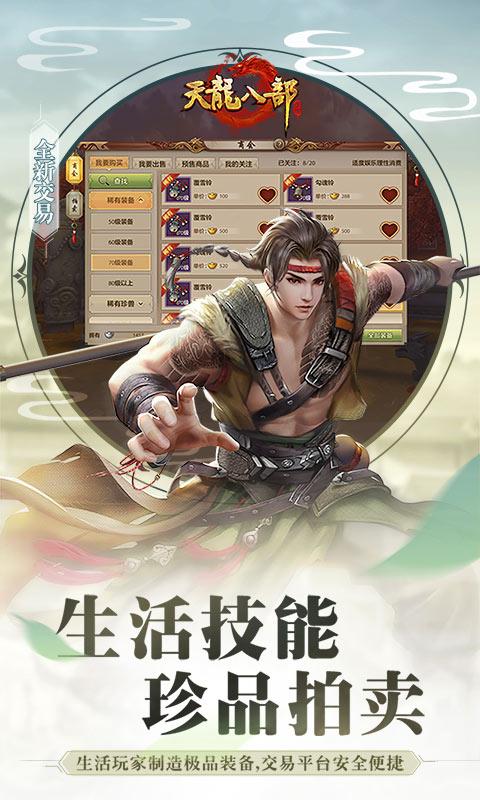 天龙八部手游(2周年庆)游戏截图4