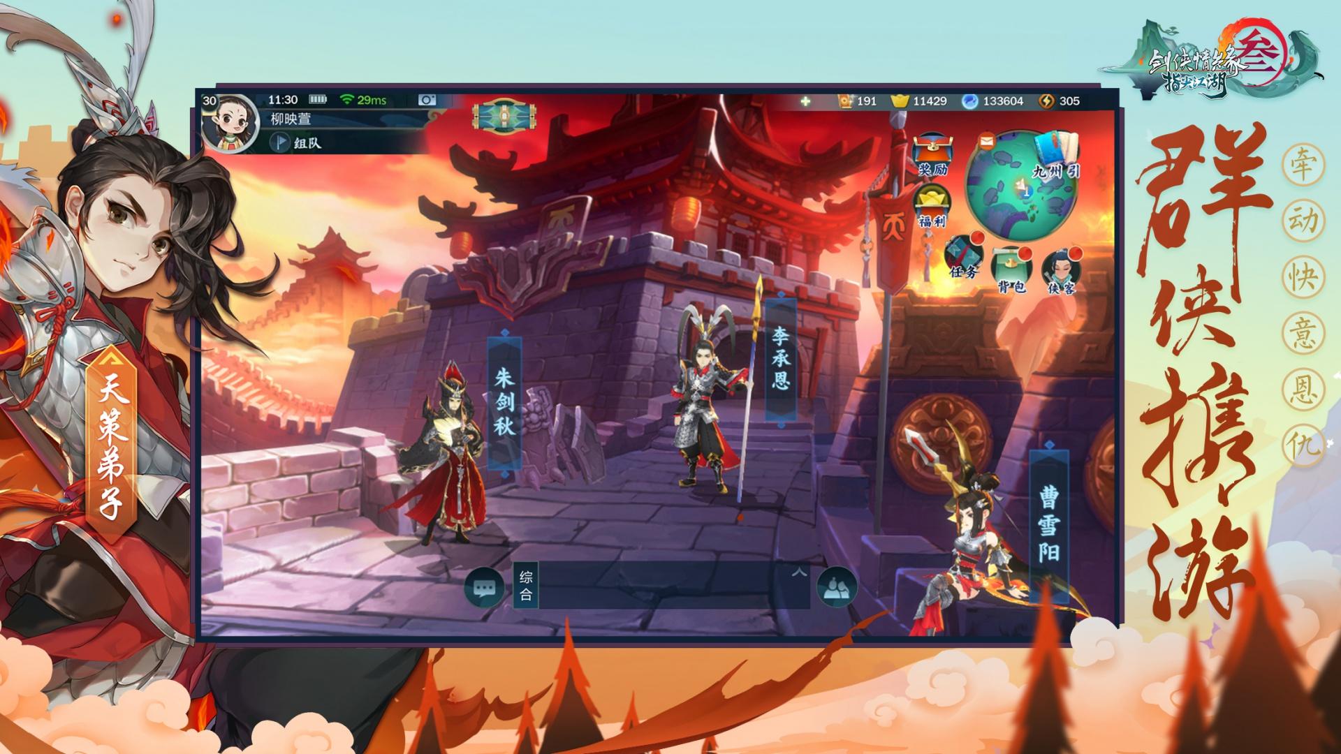 剑网3:指尖江湖游戏截图2