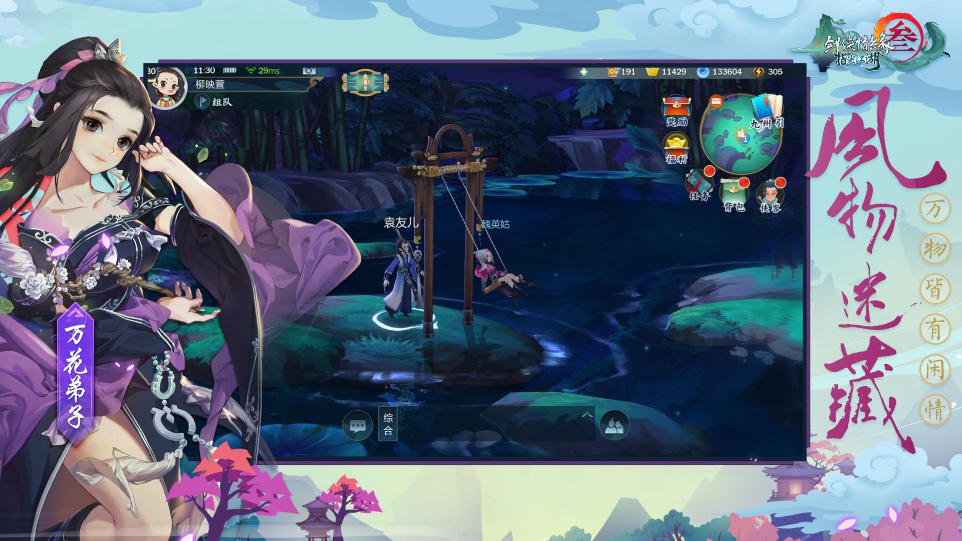 剑网3:指尖江湖游戏截图4