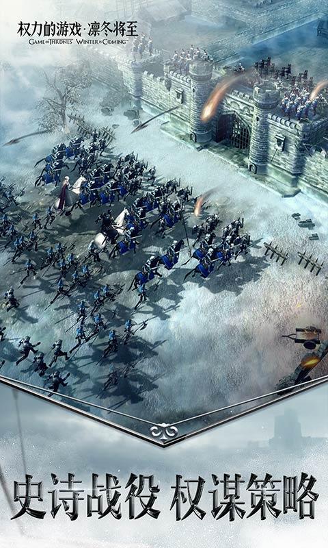 权力的游戏:凛冬将至游戏截图2