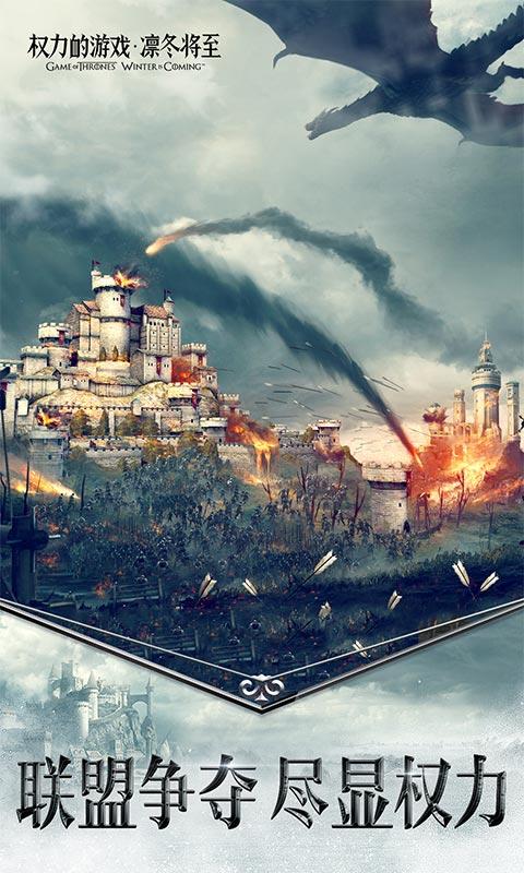 权力的游戏:凛冬将至游戏截图1