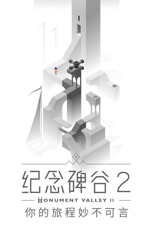 纪念碑谷2游戏截图2