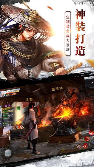 龙武游戏截图3