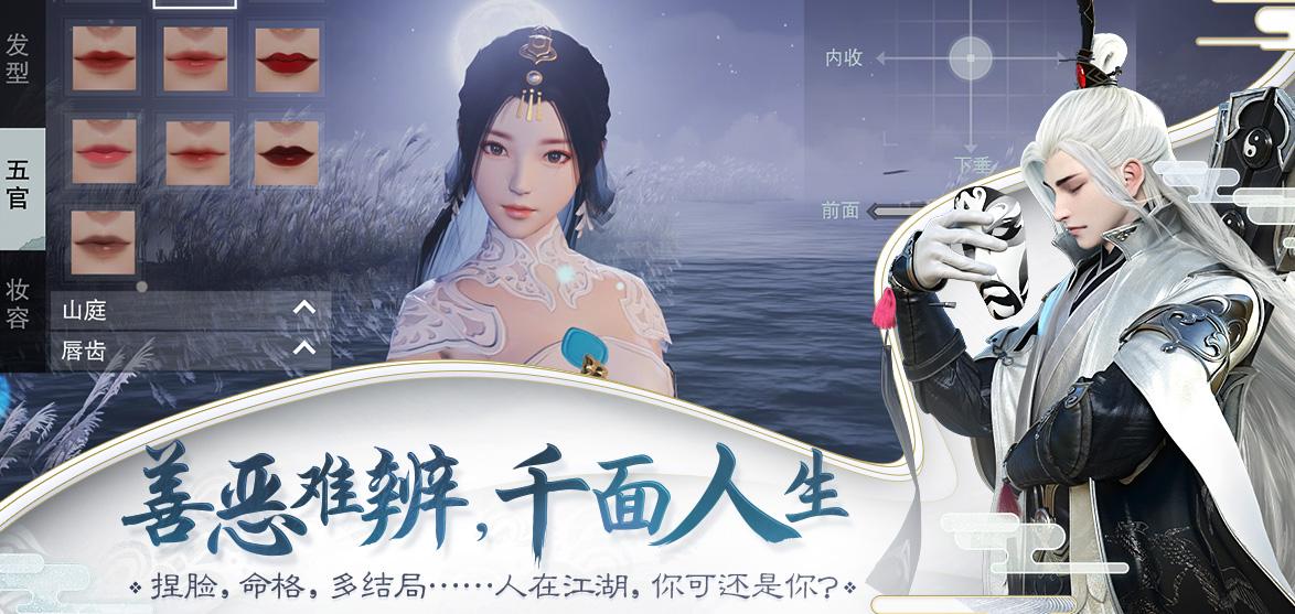 一梦江湖游戏截图5
