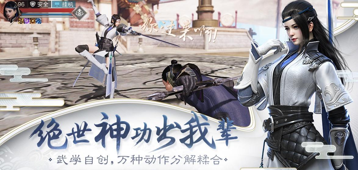 一梦江湖游戏截图4