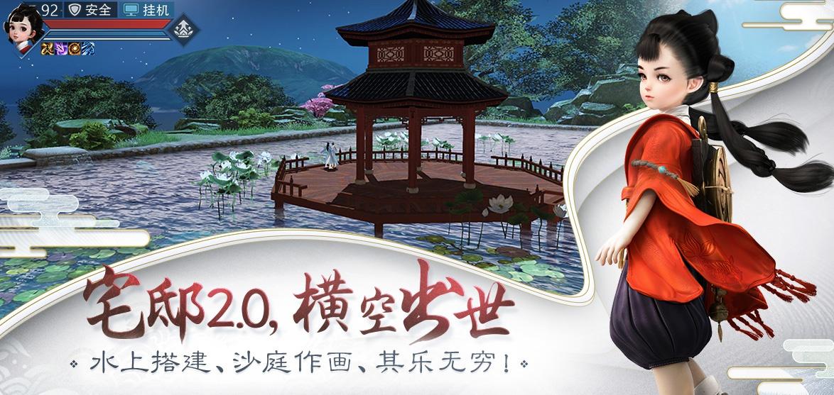 一梦江湖游戏截图2