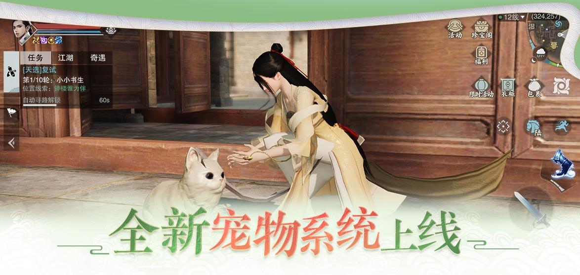 一梦江湖游戏截图1