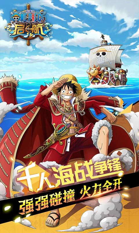 航海王·启航游戏截图2