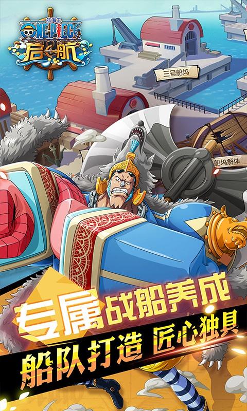 航海王·启航游戏截图3