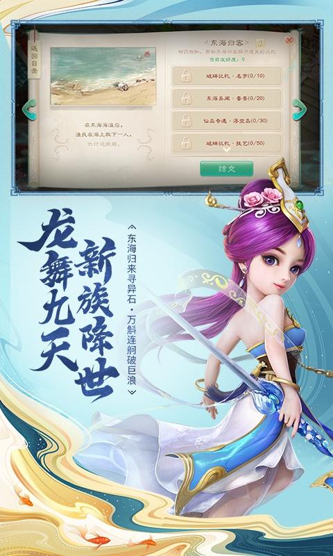 大话西游(龙吟东方)游戏截图3