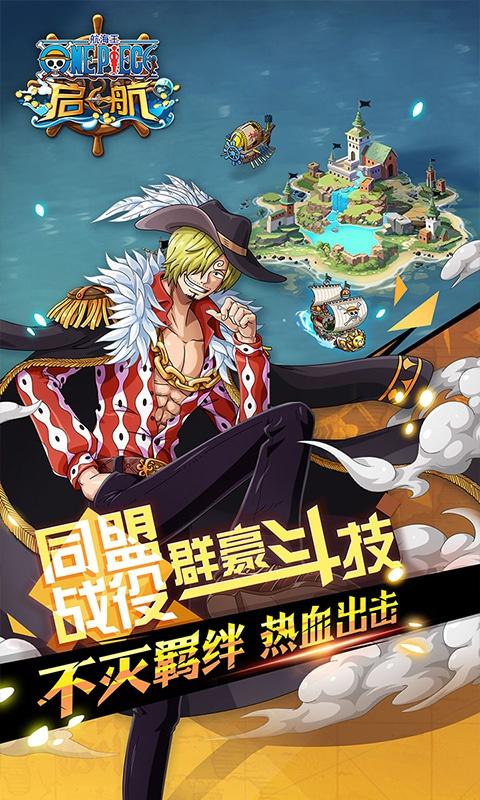 航海王·启航游戏截图5