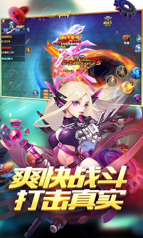 幻域战魂游戏截图5