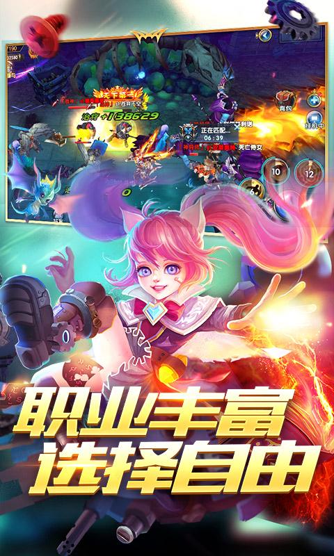 幻域战魂游戏截图4