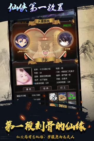 仙侠第一放置游戏截图4
